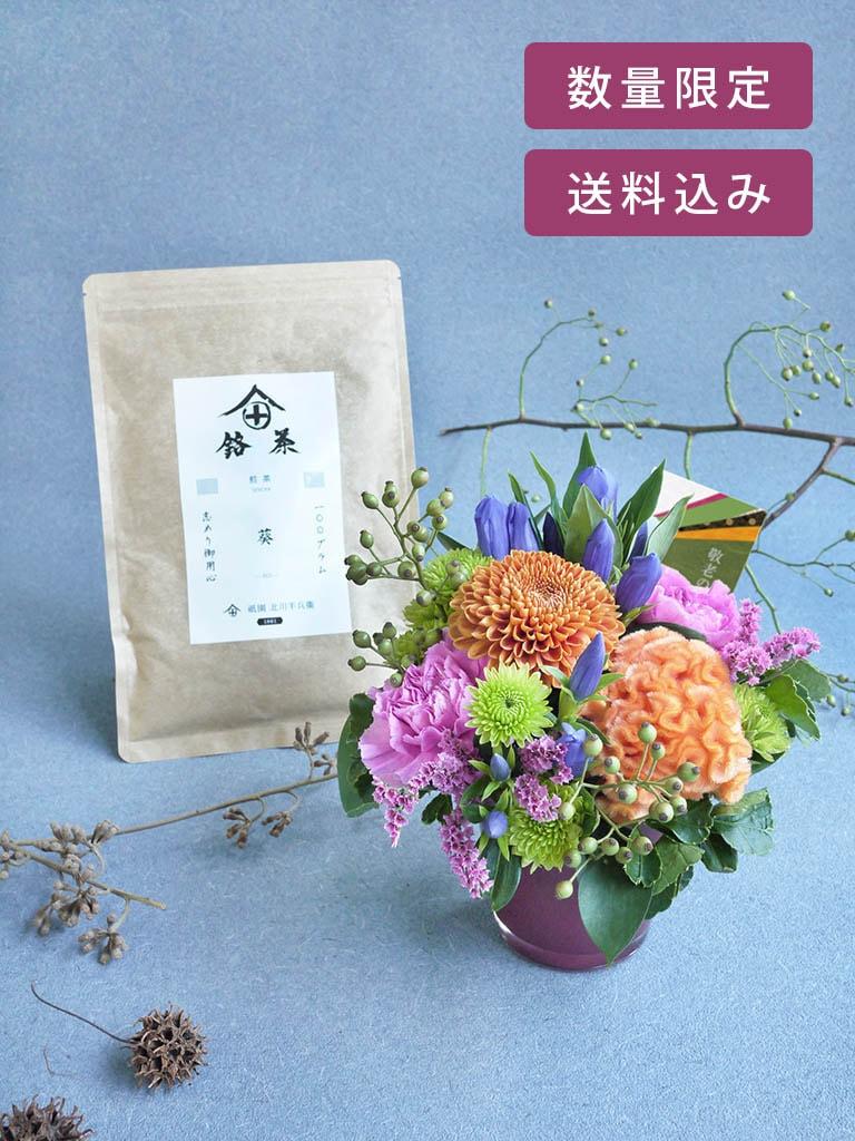 【敬老の日限定商品】『秋便り』煎茶「葵 - Aoi -」セット