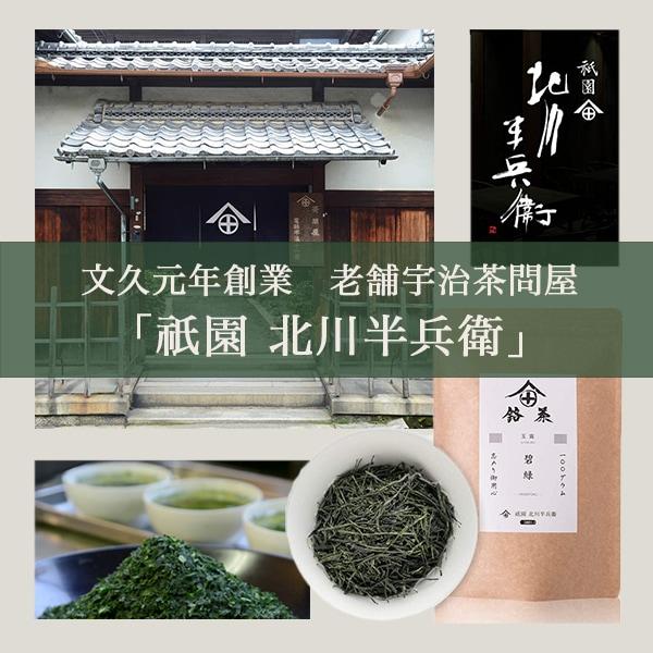 """""""祇園北川半兵衛"""""""
