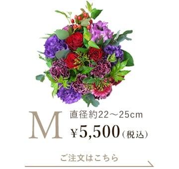 アレンジメントMサイズの値段とサイズ