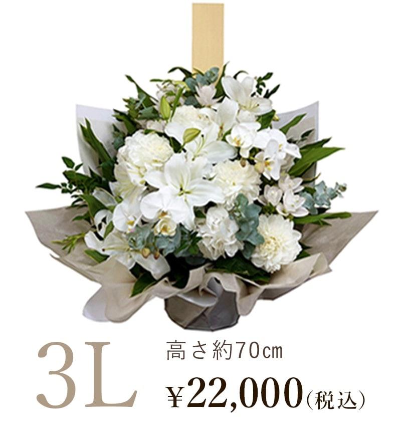 お供え・お悔やみのお花3Lサイズ