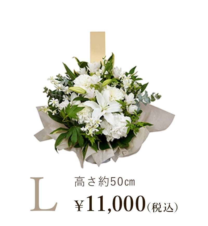 お供え・お悔やみのお花Lサイズ