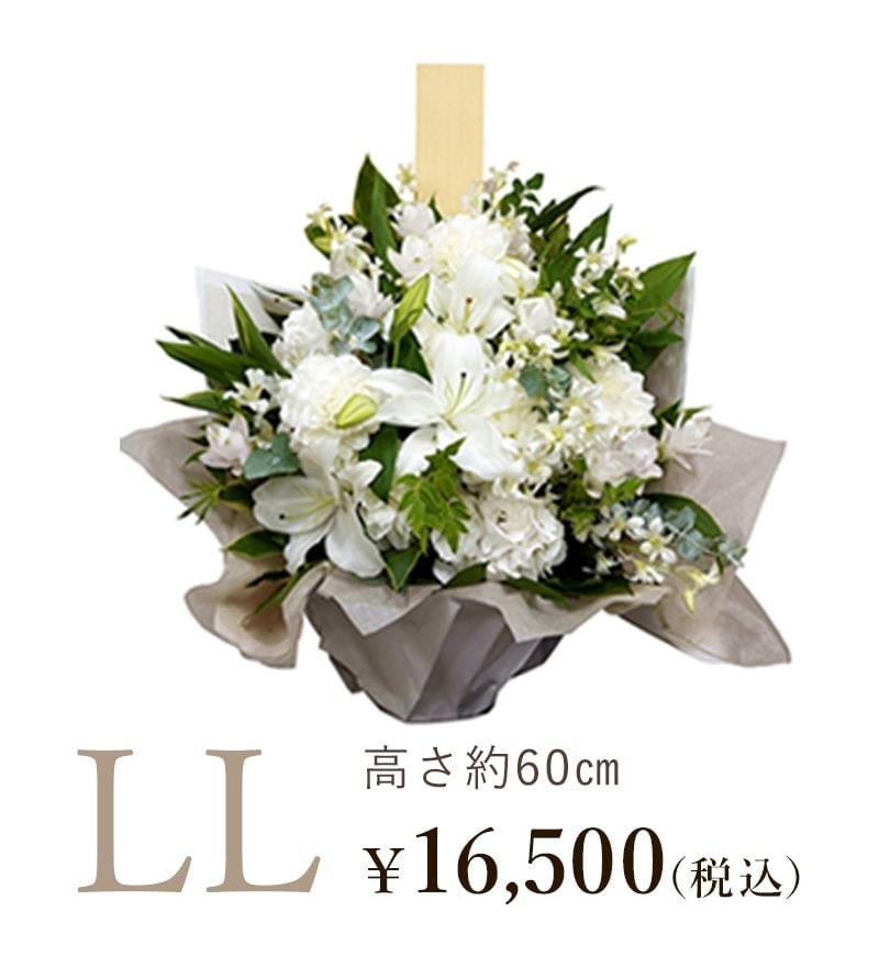 お供え・お悔やみのお花LLサイズ