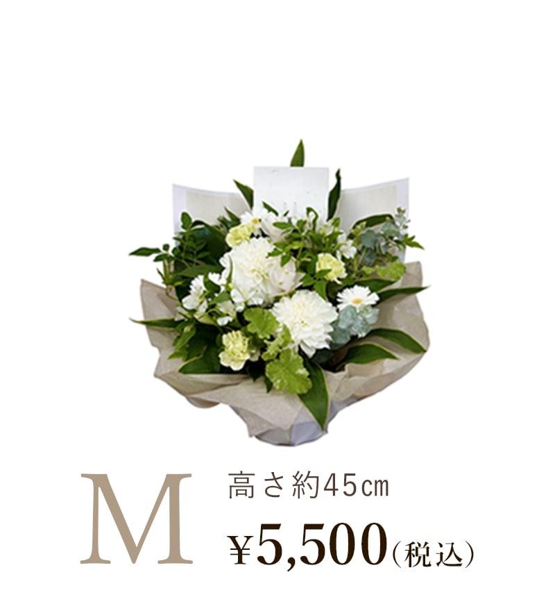 お供え・お悔やみのお花Mサイズ