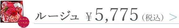 母の日スイーツセット値段