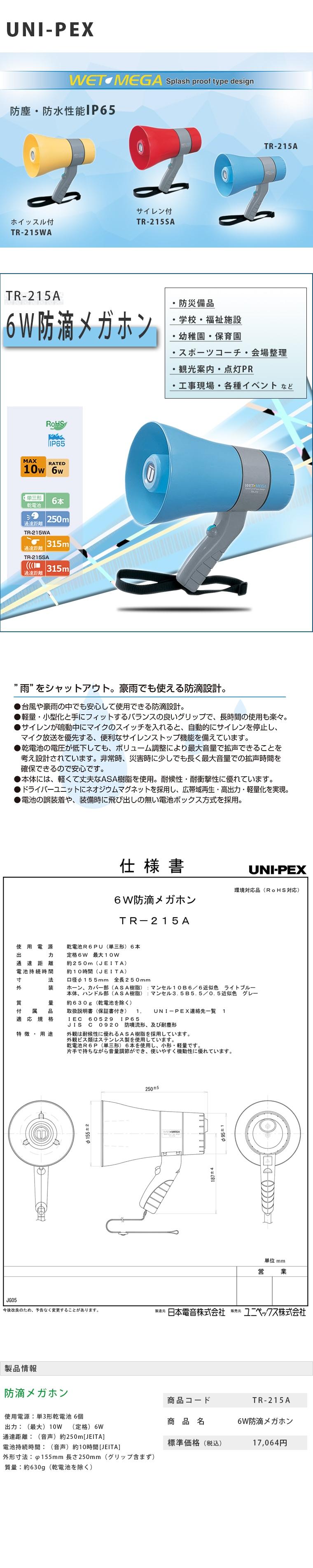TR-215A