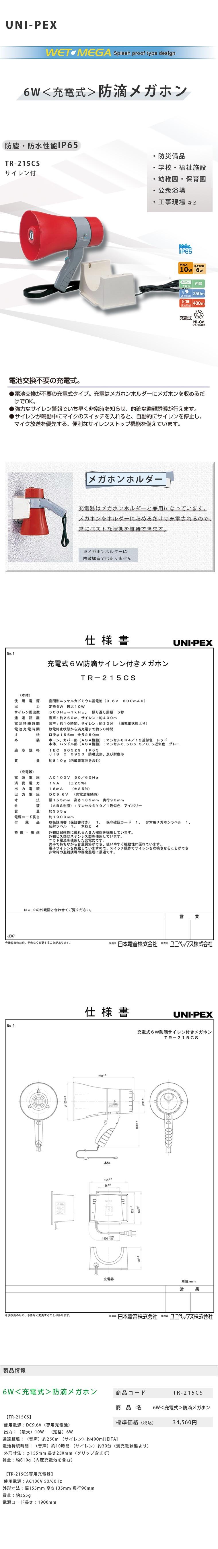 TR-215CS