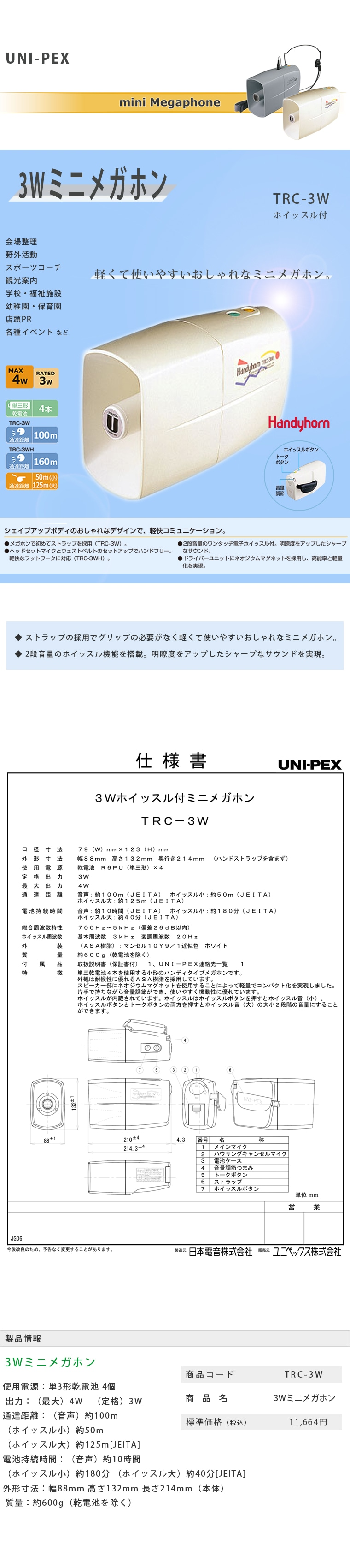 TRC-3W