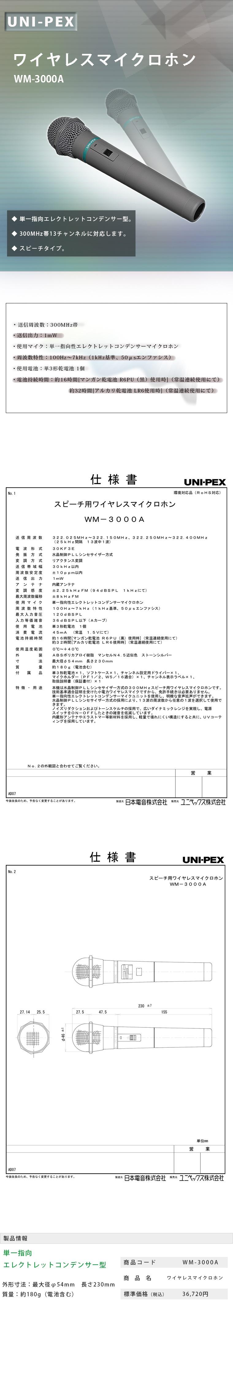 WM-3000A
