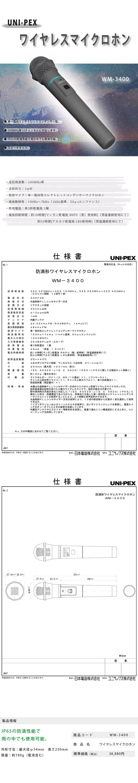 WM-3400