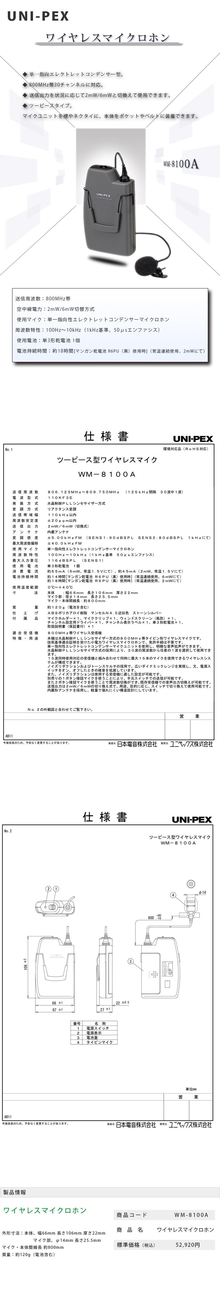 WM-8100A