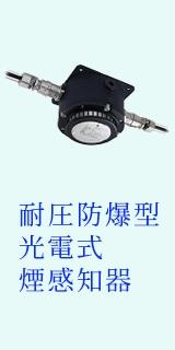 光電式煙感知器(耐圧防爆型)