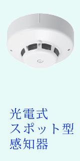 光電式スポット型感知器
