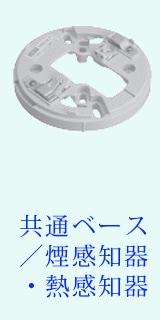 共通ベース/煙感知器・熱感知器