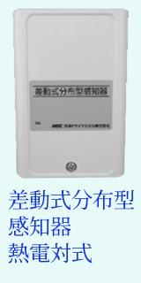 差動式分布型感知器  熱電対式