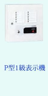 P型1級表示機