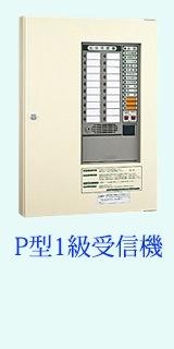 P型1級受信機