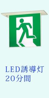 LED誘導灯コンパクトスクエア20分間