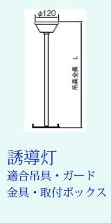 誘導灯 適合吊具・ガード・金具・取付ボックス