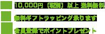 10,000円(税抜)以上 送料無料