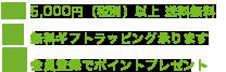 5,000円(税抜)以上 送料無料