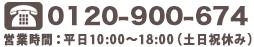 0120-900-674