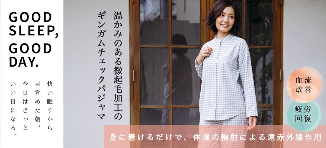 綾織ギンガムチェックパジャマ レディース