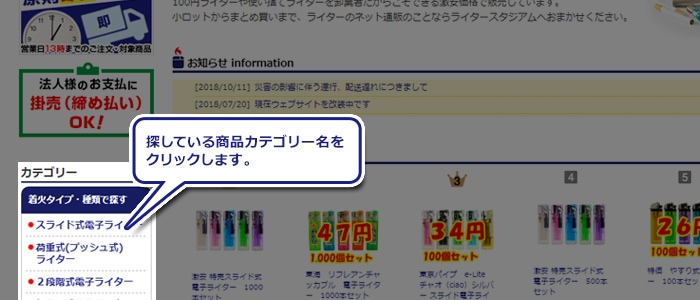 (カテゴリ部分)探している商品カテゴリー名をクリックします→アイテムごとに代表的な販売セット数と価格が表示されます