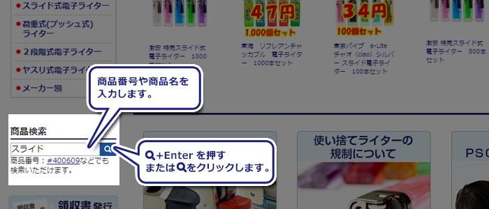 (検索窓)商品番号や商品名を入力します。(むしめがねマーク)Enterをオスまたは(むしめがねマーク)をクリックします。(ムシメガネマーク)Enterを押すまたは(ムシメガネ)マークを  クリックします
