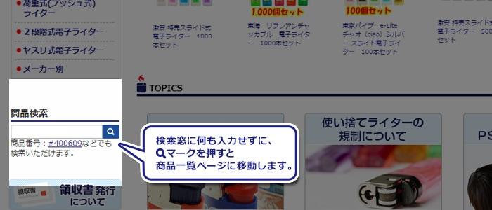 (商品一覧タブ)商品一覧タブをクリックします。(ムシメガネマーク)検索窓に何も入力せずに、虫めがねマークを押しても商品一覧ページに移動します。