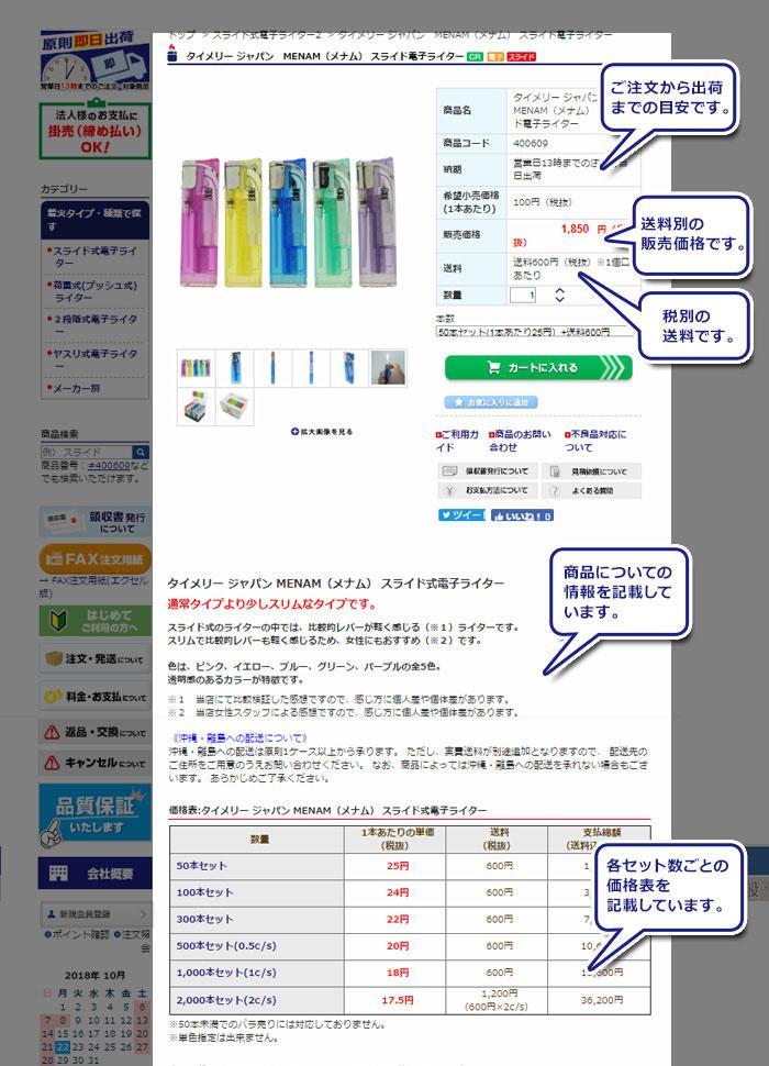 (販売価格、税別価格)送料別の販売価格です。(納期)ご注文から出荷までの目安です。(送料)税別の送料です。 (商品詳細)商品についての情報を記載しています。(価格表)各セット数ごとの価格表を記載しています。