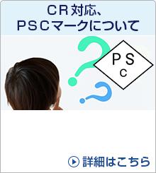 CR対応PSCマークについて