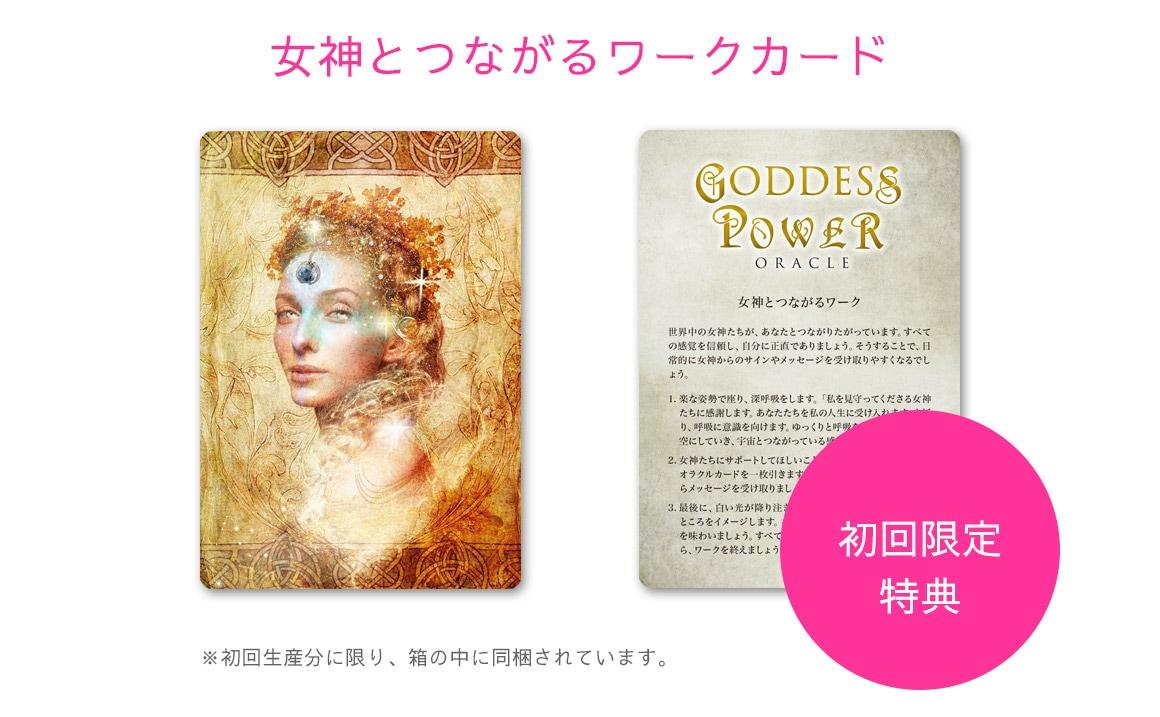 女神のパワーオラクル初回生産版限定特典