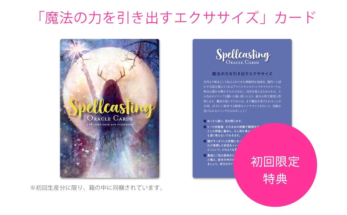 スペルキャスティングオラクルカード初回製造版限定特典