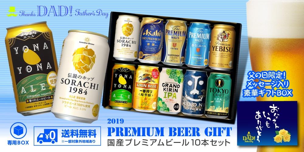 世界のビール10本セット