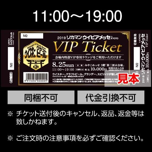 前売VIP券