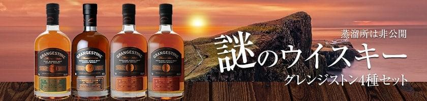 グレンジストン 謎のウイスキー4種セット
