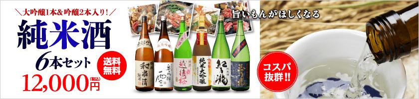 純米酒6本セット