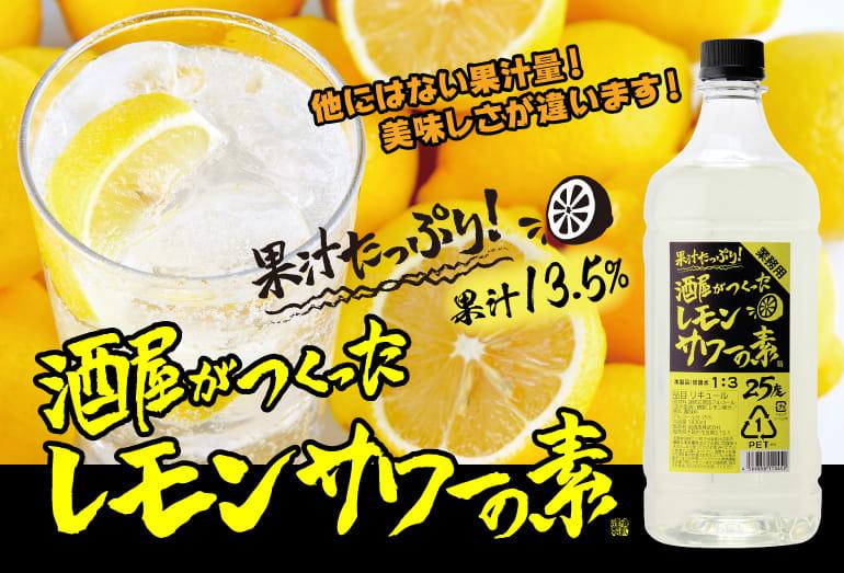酒屋がつくったレモンサワーの素