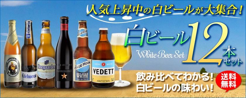 白ビール12本飲み比べセット第8弾