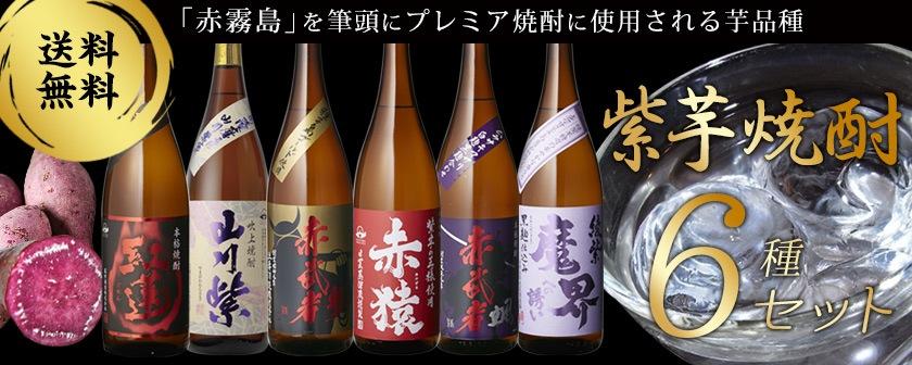 紫芋焼酎6種セット