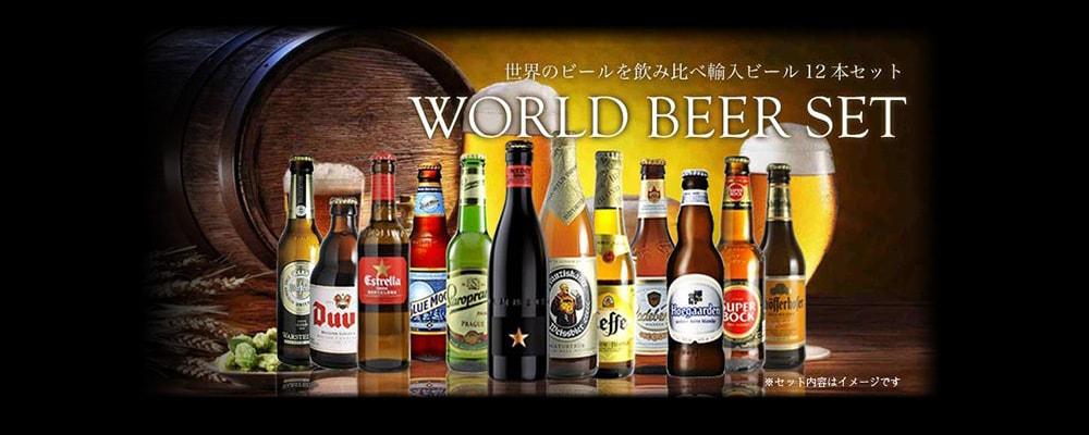 世界のビールを飲み比べ 輸入ビール12本セット