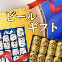 定番ビールギフト