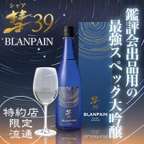 彗(シャア)39 BLANPAIN(ブランパン)大吟醸雫取り 出品貯蔵酒