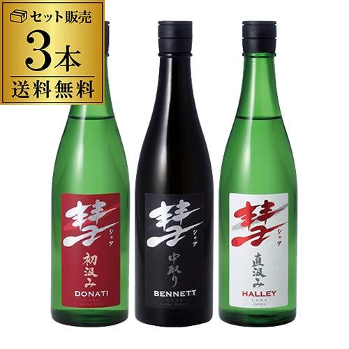 彗(シャア)BENNETT(ベネット)中取り 純米大吟醸 720ml