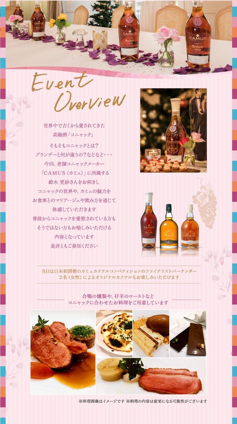 コニャック女子会 カミュに所属する鈴木更紗さんを迎えてコニャックの世界、カミュの魅力を紹介