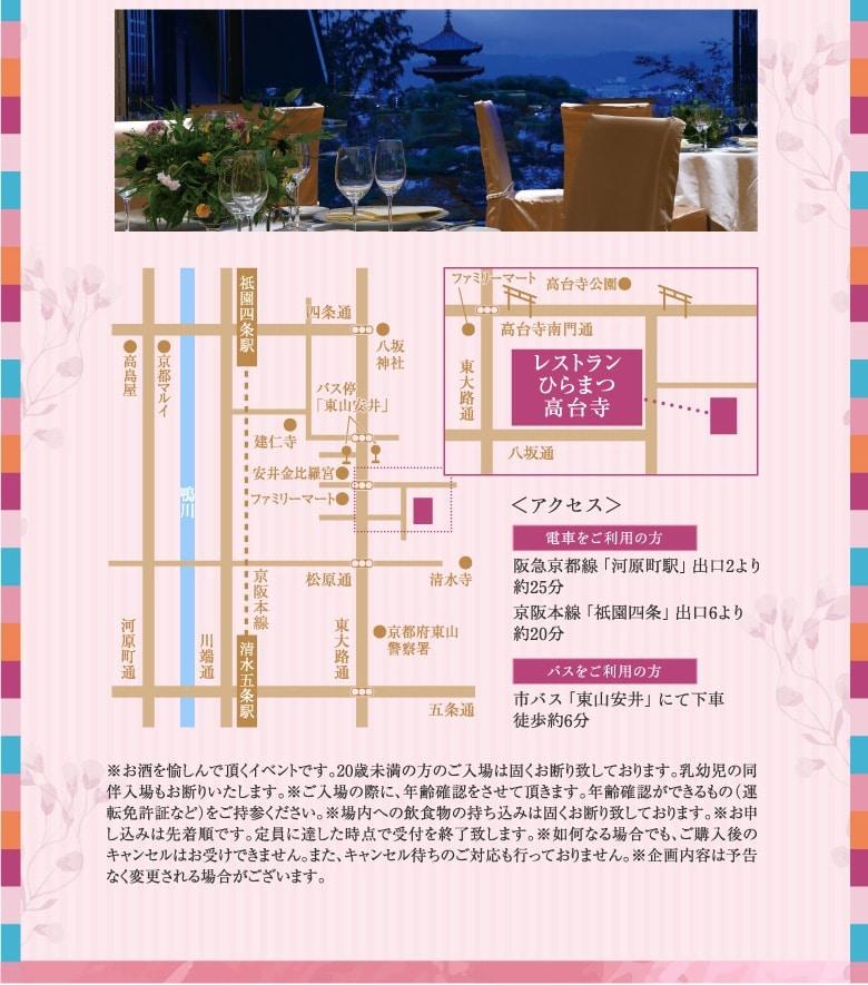 コニャック女子会 4月18日(水)レストランひらまつ高台寺開催