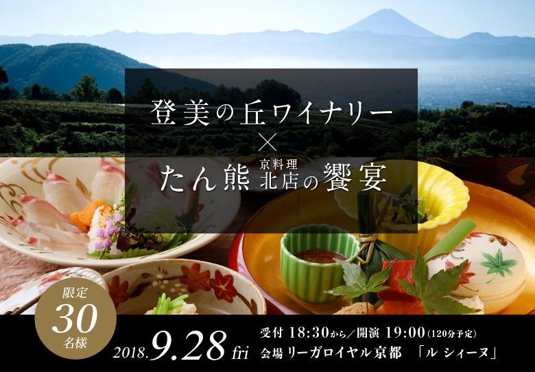 日本ワイン登美の丘ワイナリーと京料理たん熊北店の饗宴