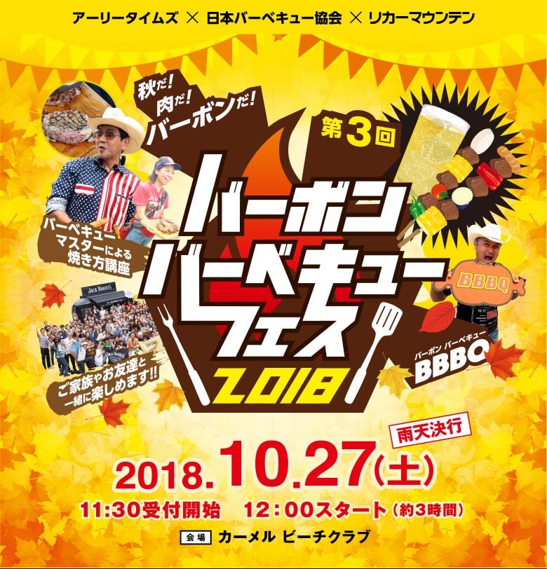 バーボンバーベキューフェス2018 2018年10月27日(土)開催