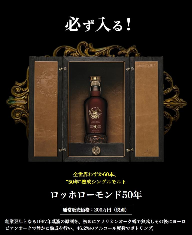 ロッホローモンド50年が必ず入る!さらに軽井沢か山崎25年が当たる!ウイスキーくじ
