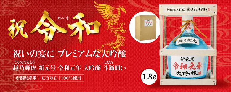 越乃輝虎(こしのてるとら) 新元号 令和元年 大吟醸 斗瓶(とびん)囲い